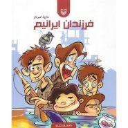 کتاب فرزندان ایرانیم