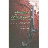 جنگ و صلح در ایران دوره قاجار
