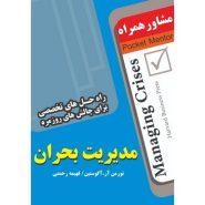 کتاب مشاور همراه؛ مدیریت بحران