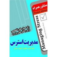 کتاب مشاور همراه؛ مدیریت استرس