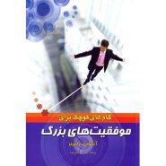 کتاب گام های کوچک برای موفقیت های بزرگ