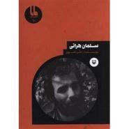کتاب سلمان هراتی؛ شخصیت های مانا 10