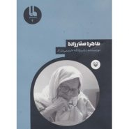 کتاب طاهره صفارزاده؛ شخصیت های مانا 2