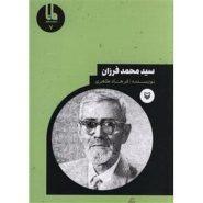 کتاب سید محمد فرزان؛ شخصیت های مانا 7