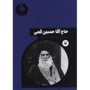 کتاب حاج آقا حسین قمی؛ شخصیت های مانا 8