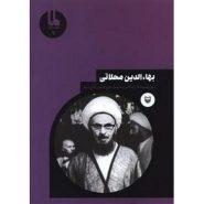 کتاب بها الدین محلاتی؛ شخصیت های مانا 9