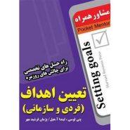 کتاب مشاور همراه؛ تعیین اهداف (فردی و سازمانی)