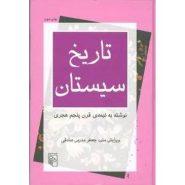 کتاب تاریخ سیستان