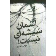 کتاب آسمان شیشه ای نیست