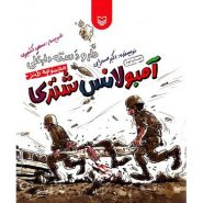 کتاب آمبولانس شتری؛ کتاب دار و دسته دار علی، جلد اول