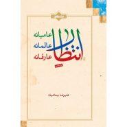 کتاب انتظار عامیانه، انتظار عالمانه، انتظار عارفانه