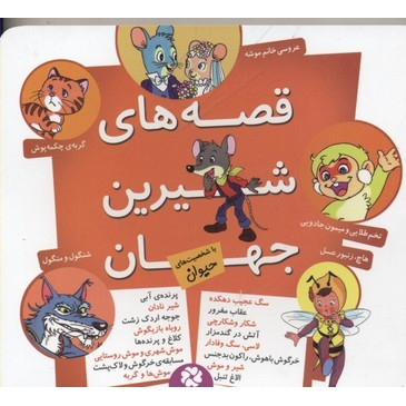 مجموعه قصه های شيرين جهان با شخصیت های حیوان