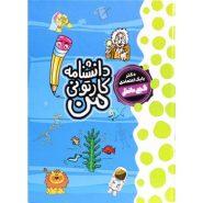 کتاب دانشنامه کارتونی من