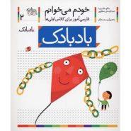 کتاب بادکنک؛ خودم می خوانم (2)