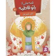 کتاب قصه هایی از بانو فاطمه (10): انار شیرین