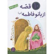 کتاب 10 قصه از بانو فاطمه (س)