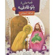 کتاب قصه هایی از بانو فاطمه (9): خیاط آسمانی