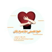 کتاب گویا «خود دوستی نیاز مبرم زنان»