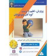 کتاب گویا پرورش، تعلیم و تربیت 3 تا 7 سالگی