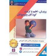 کتاب گویا پرورش، تعلیم و تربیت 3 تا 7 سالگی (تصویری)