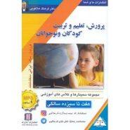 کتاب گویا پرورش، تعلیم و تربیت 7 تا 13 سالگی