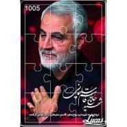 puzzle-chobi-kode-1005