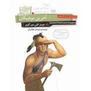 کتاب آخرین موهیکان؛ رمان های کلاسیک نوجوان