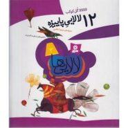 ۱۲-lalaie-paeeze-kheshti-bozorg