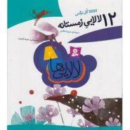 ۱۲-lalaie-zemestane-kheshti-bozorg