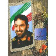 دفتر 40 برگ ته چسب؛ طرح شهید حسن طهرانی مقدم