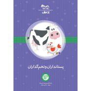 کتاب پستانداران و تخم گذاران؛ ارغوان 13