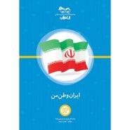 کتاب ایران وطن من؛ ارغوان 14