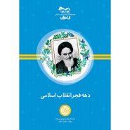 کتاب دهه فجر انقلاب اسلامی؛ ارغوان 15