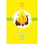 کتاب حرارت و منابع حرارتی