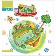 کتاب بهارک ویژه سنین 3 تا 4 سال