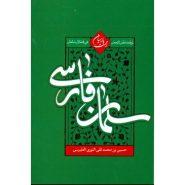 کتاب سلمان فارسی