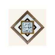 قاب فرش نوشته طرح علی بن موسی الرضا کد 30