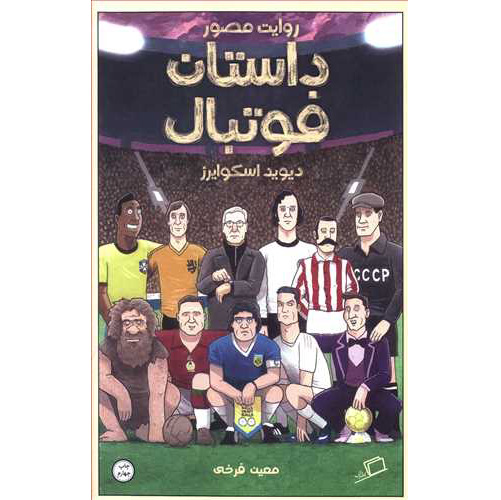 کتاب داستان فوتبال