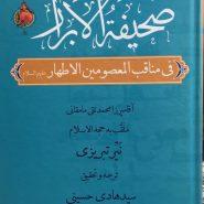کتاب صحیفه الابرار 13جلدی
