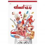 کتاب اطلس دانش آموزی بدن انسان