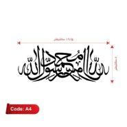 برچسب محمدرسول الله