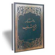 دانشنامه بقیع شریف