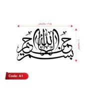 برچسب طرح بسم الله الرحمن الرحیم